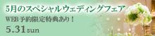 5月のスペシャルウェディングフェア